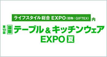 ライフスタイル総合EXPO夏2019に出展します