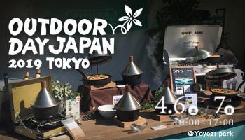 アウトドアデイジャパン2019TOKYOに出展します