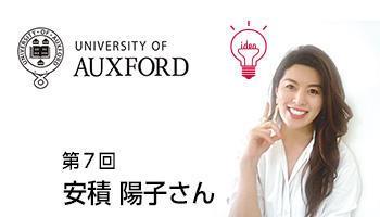 オークスフォード大学第7回開催(12月18日)