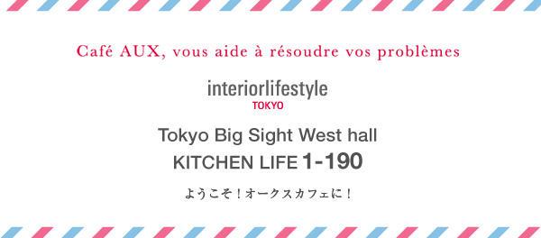 interior lifestyle TOKYOに出展します