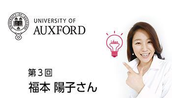 オークスフォード大学第3回開催(8月21日)