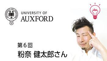 オークスフォード大学第6回開催(11月20日)