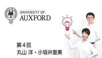 オークスフォード大学第4回開催(9月19日)