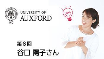オークスフォード大学第8回開催(1月15日)