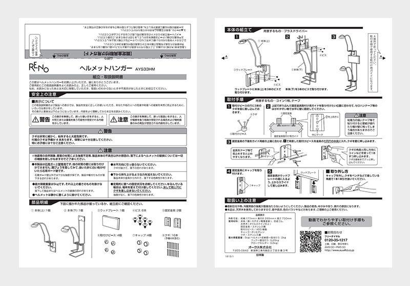 blog_helmet_manual_tmb.jpg