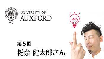 オークスフォード大学第5回開催(10月16日)