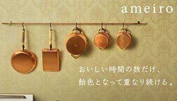 純銅クックウェア新ブランド『ameiro』新発売
