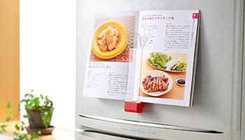 調理中のレシピの悩みを一気に解決!「レシピブックホルダー」発売