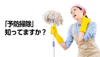 今年の大掃除は「予防掃除」がおすすめ