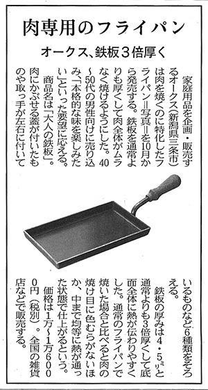 新潟 経済 新聞